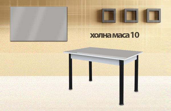 Холна маса 10